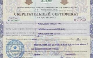 Сберегательный сертификат Сбербанка 2018