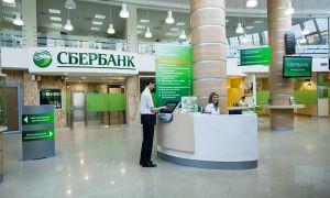 Порядок предоставления кредита в Сбербанке
