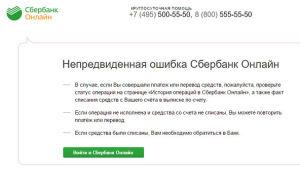 Почему не работает Сбербанк онлайн сегодня?