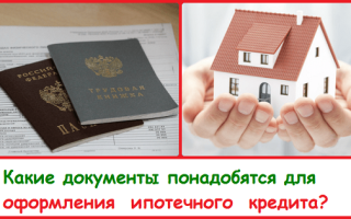 Необходимые документы для получения ипотеки
