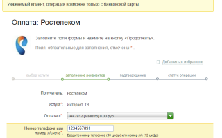 Оплата интернета через Сбербанк Онлайн