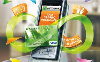 Условия предоставления услуги автоплатеж Сбербанка