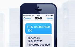 Как оплатить услуги компании (организации) через Мобильный банк