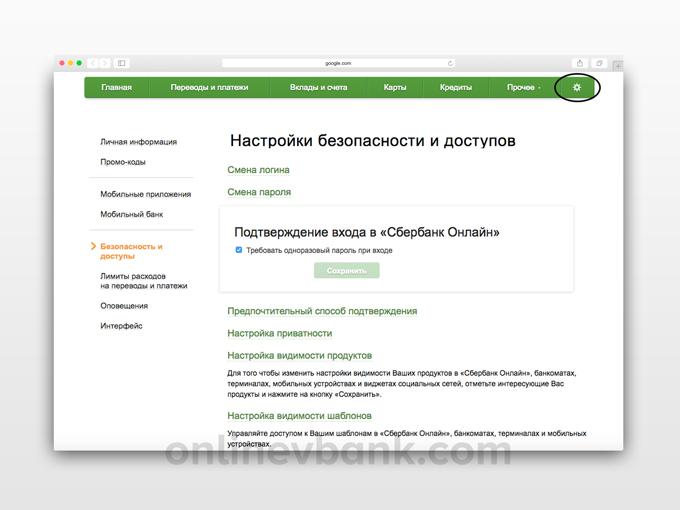 Вход через логин и пароль в Сбербанк Онлайн