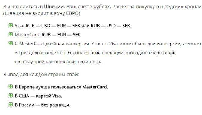Visa или MasterCard? Что выбрать?