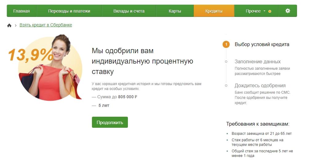 Деньги до зарплаты в Казахстане онлайн на банковскую карту