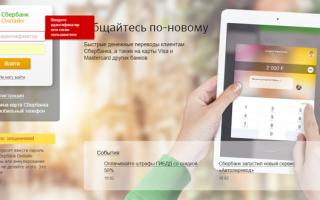 Сбербанк онлайн, как войти в личный кабинет