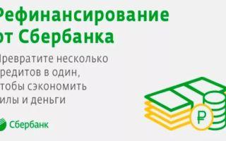Рефинансирование займа, взятого в Сбербанке