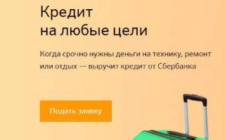 Условия кредита на любые цели в Сбербанке