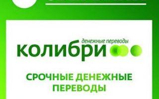 Перевод Колибри Сбербанк
