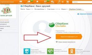 Привлекательные акции Сбербанка сегодня онлайн