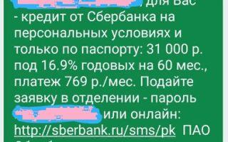 Смс о кредите с паролем от Сбербанка
