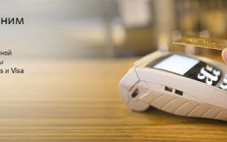 Бесконтактная карта Сбербанка – что это и как пользоваться MasterCard PayPass и Visa payWave