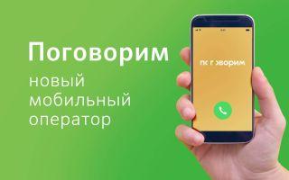 Мобильный оператор Сбербанк Телеком — Поговорим от Сбербанка