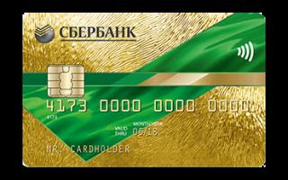 Как повысить лимит на кредитной карте Сбербанка