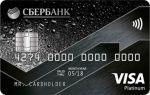 Новая платиновая карта VISA от Сбербанк – до 10% Cash Back от покупок