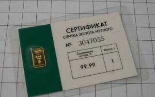 Сколько стоит 1 кг золота в Сбербанке и как его купить
