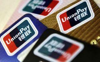 Как Сбербанк UnionPay обслуживает