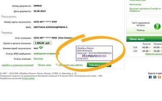 Сбербанк, взять кредит на карту онлайн за несколько минут