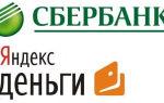 Как вывести на карту Сбербанка средства из Яндекс-кошелька?