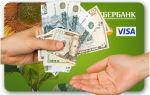 Как перечислить деньги с карты на карту Сбербанка через интернет