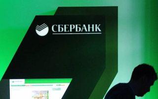 Акция: Сбербанк потребительский кредит 2016 по низким процентам
