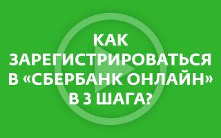 Как зарегистрироваться в «Сбербанк Онлайн» в 3 шага?