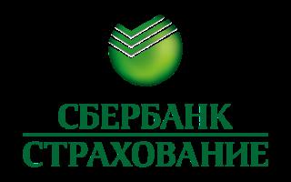Страхование от несчастных случаев и болезней в Сбербанке!