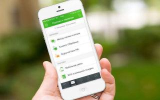 Мобильное приложение Сбербанк Онлайн для iPhone