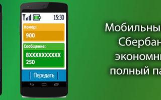 Стоимость услуги Мобильный банк