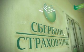 Возврат страховки после погашения кредита в Сбербанке