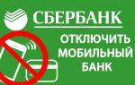 Как отключить мобильный банк Сбербанка