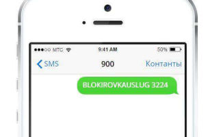 Как отключить услугу Сбербанка: мобильный банк