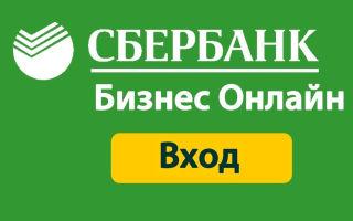 Сбербанк Бизнес Онлайн — вход в систему для корпоративных клиентов 9443