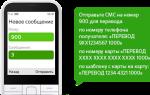 Как перевести на карту Сбербанка деньги через СМС с мобильного телефона?