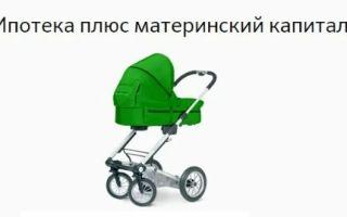 Тонкости погашения ипотеки материнским капиталом в Сбербанке
