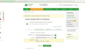 Оплата обучения через сервис Сбербанк Онлайн