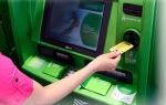Как пользоваться кредитной картой Сбербанка России