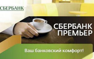 Сбербанк Премьер вклады от физических лиц