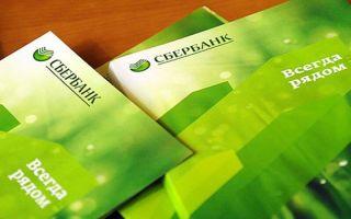 Вклады Сбербанка для физических лиц: процентные ставки