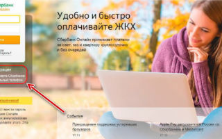 Сбербанк Онлайн — вход в личный кабинет — Главная
