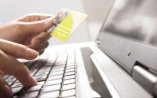 Получить потребительский кредит онлайн, используя Интернет
