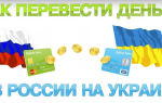 Перевод денег на Украину из России сейчас с карты на карту