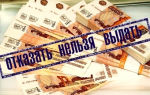 Что предпринять в случае отказа в выдаче кредита в Сбербанке?