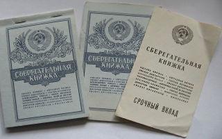 Компенсация вкладов, открытых в Сбербанке до 1991 года