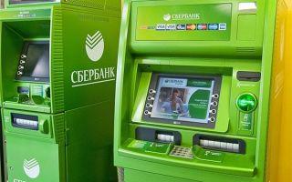 Комиссия в банкоматах Сбербанка