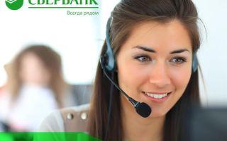 Бесплатный номер Сбербанка Онлайн 8-800, горячая линия Сбербанка