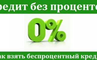 Как получить беспроцентный кредит в Сбербанке