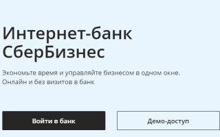 Сбербанк — Бизнес Online – удобный сервис для предпринимателей