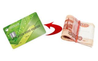 Как вернуть деньги на карту Сбербанка?